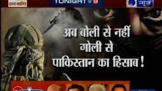 भारतीय जांबाजों ने टेररिस्तान पर बरसाए गोला-बारूद; आधी रात में पाकिस्तान के पाप का पूरा हिसाब - ITVNEWSINDIA