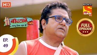 Beechwale Bapu Dekh Raha Hai - Ep 49 - Full Episode - 4th December, 2018 - SABTV
