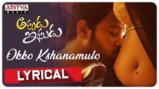Okko kshanamulo Lyrical || Appudu Ippudu Songs || Srujan, Thanishq Rajan,Sivaji Raja - ADITYAMUSIC