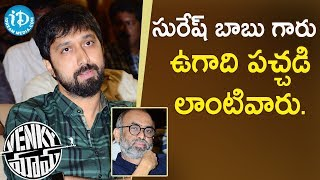 Director Bobby about Producer Suresh Babu    Venky Mama Movie Release Press Meet - IDREAMMOVIES