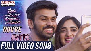 Nuvve Nuvve Full Video Song | Prema Entha Madhuram Priyuralu Antha Katinam Songs - ADITYAMUSIC
