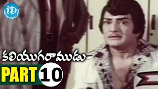 Kaliyuga Ramudu Movie Part 10 || NTR, Rati Agnihotri, Satyanarayana || K Bapaiah || K V Mahadevan - IDREAMMOVIES