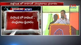 Rahul Gandh & CM Chandrababu to Address Public Meeting at Nalgonda | CVR News - CVRNEWSOFFICIAL