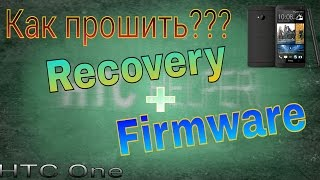 Как прошить Recovery + Firmware на HTC One (M7).