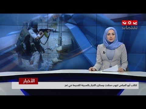 نشرة اخبار الحادية عشر مساء | 23 - 03 - 2019 | تقديم مروه السوادي | يمن شباب