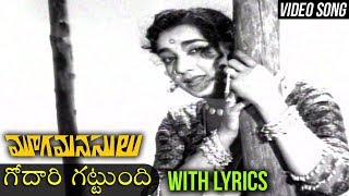Godari Gattundi Video Song With Lyrics | Classical HIt Movie Mooga Manasulu గోదారి గట్టుంది | Jamuna - RAJSHRITELUGU