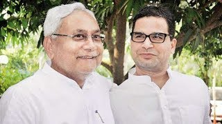 Election strategist Prashant Kishor likely to join JD(U); announcement expected to be made shortly - NEWSXLIVE