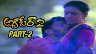 October 2 Full Movie | Part 2 | Anand Babu | Prithvi Raj | Ramya Krishna | Madhu Bala - MANGOVIDEOS