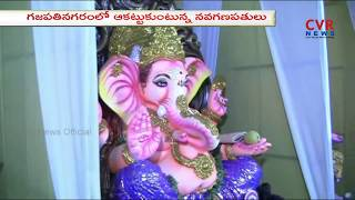 నవగణపతులు  | Ganesh Celebrations at Vizianagaram | CVR News - CVRNEWSOFFICIAL