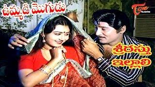 Ummadi Mogudu Movie Songs | Srirastu Illali video Song | Sobhan Babu, Keerthi - TELUGUONE
