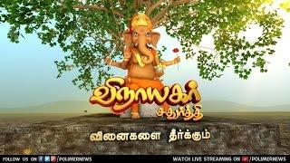 Vinayagar Chadhurthi Roundup 05-09-2016 Polimer tv Show