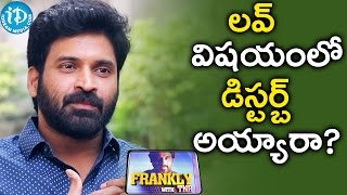 Subbaraju About His Love || Frankly With TNR || Talking Movies with iDream - IDREAMMOVIES