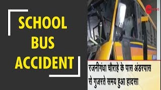 School bus hits a divider at Rajnigandha Chowk in Noida - ZEENEWS