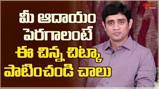 How To Build Self Worth And Confidence | Personality Development | Increase Income Mantra - TELUGUONE