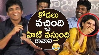 Nagarjuna Making Super Fun With Samantha Akkineni | Hilarious | TFPC - TFPC