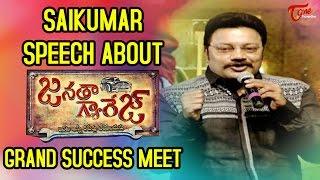 Sai Kumar Full Speech | Janatha Garage Grand Success Meet #JanathaGarage - TELUGUONE