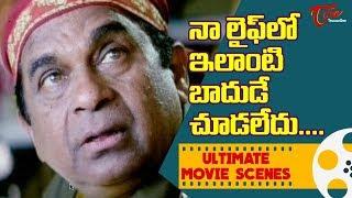 నా లైఫ్ లో ఇలాంటి బాదుడే చూడలేదు | Ultimate Movie Scenes | TeluguOne - TELUGUONE