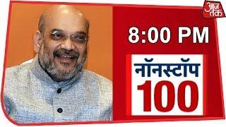दिनभर की ताज़ा खबरें | News 100 Nonstop | January 14, 2019 - AAJTAKTV