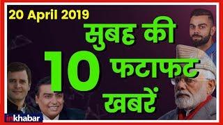 Top 10 News Today, 20 April 2019 Breaking News, Super Fast News Headlines आज की बड़ी ख़बरें - ITVNEWSINDIA