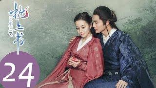 ENG SUB [Eternal Love of Dream] EP24——Starring: Dilraba Dilmurat, Gao Wei Guang