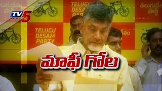 AP Govt Plans | Aadhaar To Be Linked for 'Farm loan waiver' : TV5 News - TV5NEWSCHANNEL