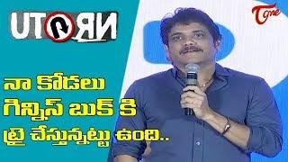 Nagarjuna byte about UTrun Telugu Movie | TeluguOne - TELUGUONE