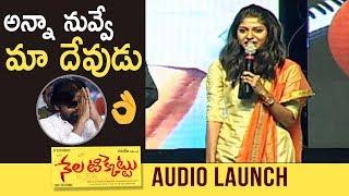 Singer Madhu Priya Superb Words About Pawan Kalyan @ Nela Ticket Movie Audio Launch - TFPC