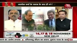 आलोक वर्मा अपील पर सुप्रीम कोर्ट के फैसले पर चर्चा Rohit Sardana के साथ - AAJTAKTV