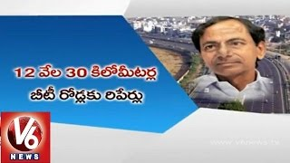 T government decided to renovate Panchayat Raj Roads with IRC Standard - Hyderabad - V6NEWSTELUGU
