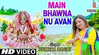 MAIN BHAWNA NU AVAN I SUNITA BAGDI I New Latest Punjabi Devi Bhajan I Full HD Video Song - TSERIESBHAKTI