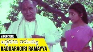Baddragiri Ramayya Video Song With  Lyrics | Telugu Superhit Movie సీతారామయ్యగారి మనవరాలు - RAJSHRITELUGU