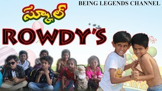 School Rowdies | Telugu Child Comedy Short Film - YOUTUBE