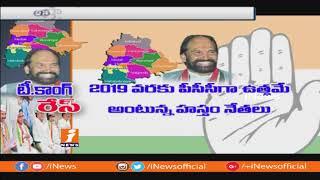 Telangana Congress Leaders complaint to Rahul Gandhi On Uttam Kumar Reddy | iNews - INEWS