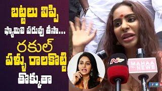 ఎన్నాళ్ళు ఇలా బట్టలు విప్పాలి ? రకుల్ పళ్ళు రాలకొట్టి తొక్కుతా || Sri Reddy protest and press meet - IGTELUGU
