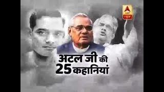 Atal Bihari Vajpayee: 25 Life Stories of Former Prime Minister - ABPNEWSTV