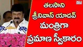 Talasani Srinivas Yadav Takes Oath As Telangana Cabinet Minister LIVE | Raj Bhavan | CVR NEWS - CVRNEWSOFFICIAL