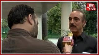 Kashmir पर आज़ाद के बयान पर लश्कर खुश और सोज़ की सोच से मुश्किल में कांग्रेस | स्पेशल रिपोर्ट - AAJTAKTV