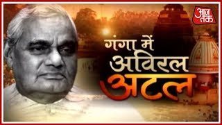 Atal Bihari Vajpayee की अस्थियां गंगा में होंगी प्रवाहित   AajTak Special Coverage - AAJTAKTV