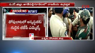 High Tension in Tadepalligudem : Police Lathi Charge on BJP Activists | CVR News - CVRNEWSOFFICIAL