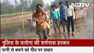 यूपीः जूते गीले होने से बचाने के लिए  युवक की पीठ पर लद गए दारोगा - NDTVINDIA