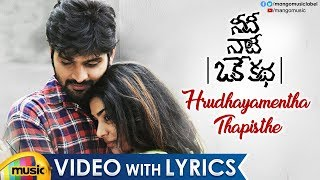 Hrudhayamentha Thapisthe Video Song with Lyrics | Needi Naadi Oke Katha Movie Songs | Sree Vishnu - MANGOMUSIC