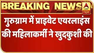 Gurugram: Female IndiGo employee found dead at guest house - ABPNEWSTV