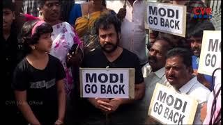 Actor Shivaji Jala Deeksha to protest Modi's visit | Modi GO Back | Vijayawada | CVR News - CVRNEWSOFFICIAL