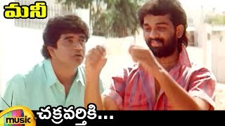Chakravarthiki Video Song | Money Telugu Movie Songs | JD Chakravarthy | Jayasudha | Mango Music - MANGOMUSIC