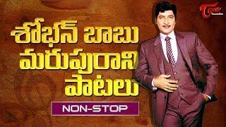 శోభన్ బాబు మరుపురాని పాటలు | All Time Sobhan Babu Memorable Hit Songs - TELUGUONE