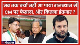 Rajasthan live updates 2018: राजस्थान CM को चुनने में देरी क्यों ? - ITVNEWSINDIA