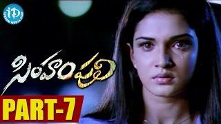 Simham Puli Full Movie Part 7 || Jeeva, Honey Rose, Divya Spandana || Sai Ramani || Mani Sharma - IDREAMMOVIES