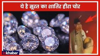 Surat: लोगों के बीच उड़ाए लाखो के हीरे, पुलिस ने किया शातिर चोर को गिरफ्तार - ITVNEWSINDIA