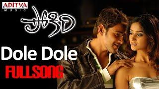 Dole dole Full Song ll Pokiri Movie ll Mahesh Babu, Iliyana - ADITYAMUSIC