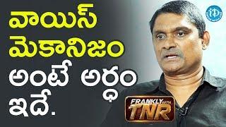 వాయిస్ మెకానిజం అంటే అర్ధం ఇదే - RCM Raju | Frankly With TNR | Talking Movies - IDREAMMOVIES